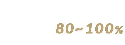 仕上がり目標 80~100%